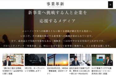 8月25日、メディア「事業革新」オープンしました!