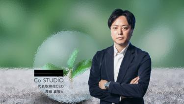 アイデアは半年でカタチにし社会へ問う~Co-Studio澤田代表に聞く-前編
