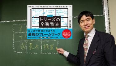 3×3で事業アイデアの真価を伝える~ソニーG・高木氏に聞く-前編
