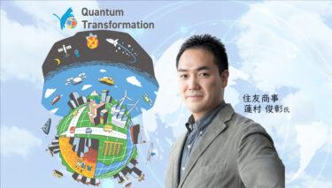 量子コンピュータはビジネスになる~住友商事・蓮村氏に聞く-前編